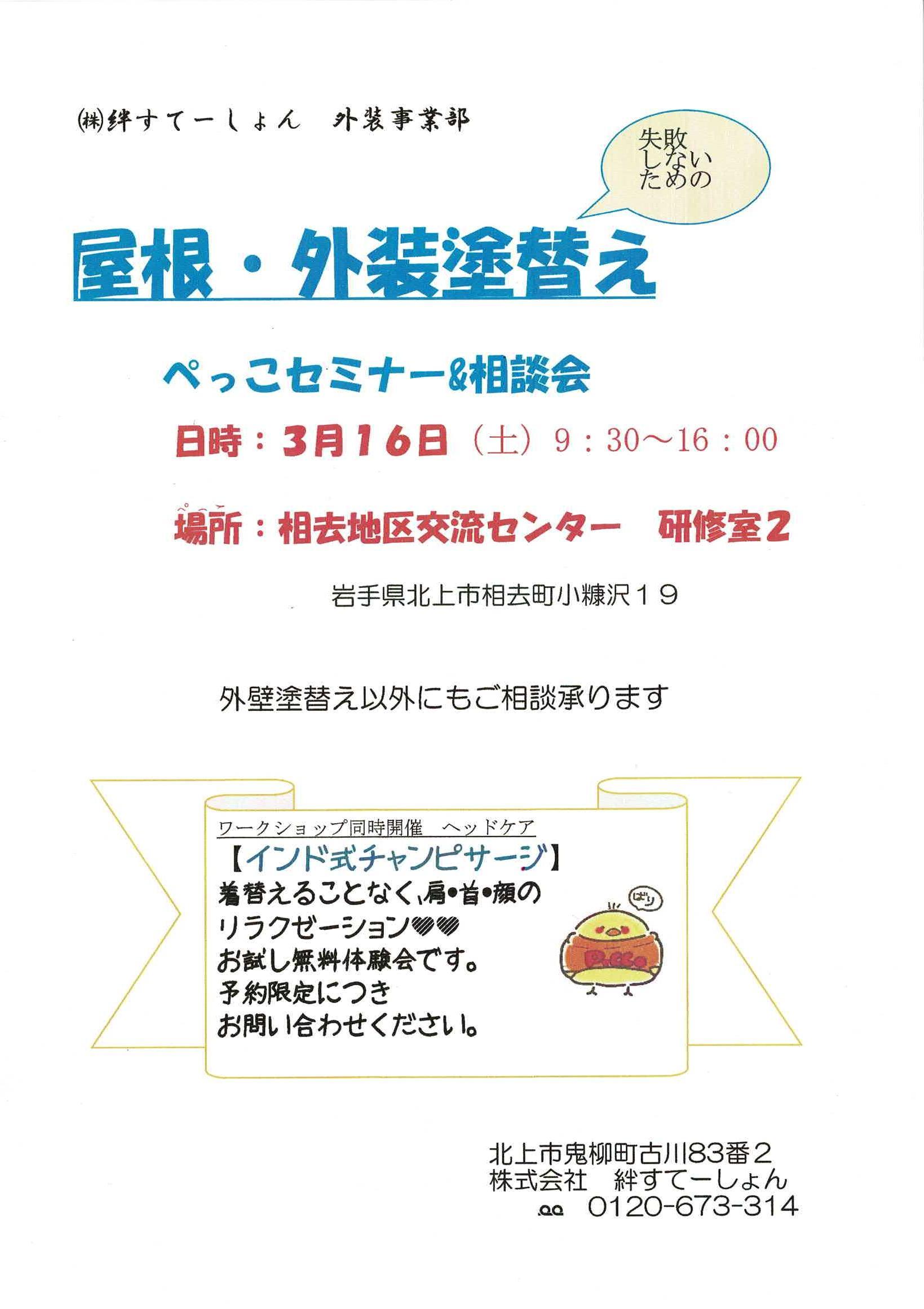 3月ぺっこセミナー&相談会~外装クリニック