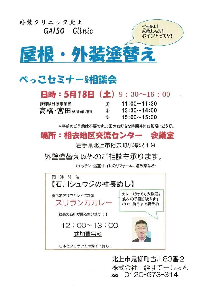5月ぺっこセミナー&相談会 ~外装クリニックGAISO Clinic~