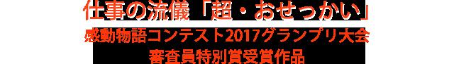 仕事の流儀「超・おせっかい」 感動物語コンテスト2017グランプリ大会審査員特別賞受賞作品