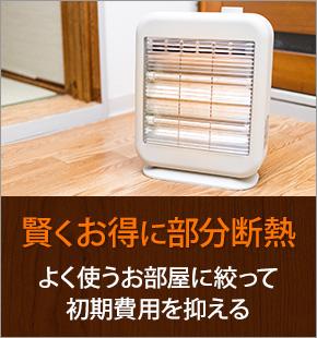賢くお得に部分断熱 よく使うお部屋に絞って初期費用を抑える