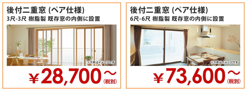 後付二重窓 (ペア仕様)