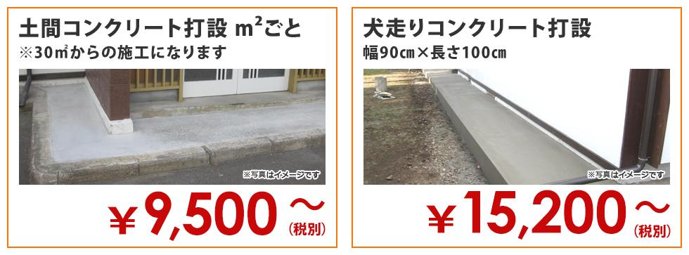 土間コンクリート打設 m²ごと 犬走りコンクリート打設