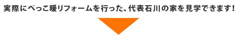 実際にぺっこ暖リフォームを行った、代表石川の家を見学できます!